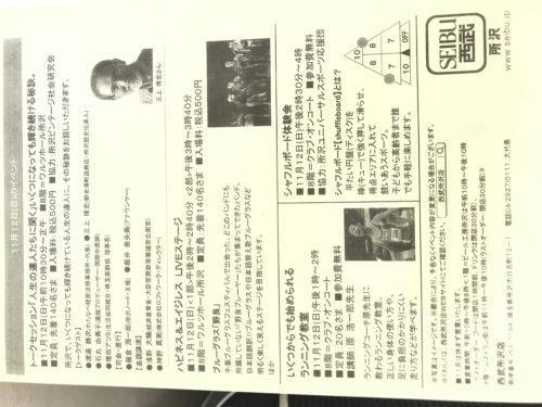 西武所沢店イベント ハピネス&エイジレス2017