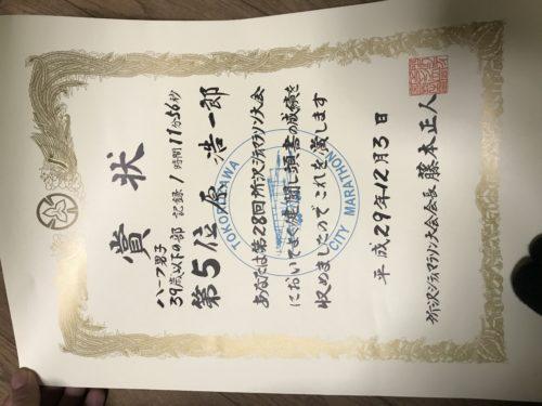 2017第28回所沢シティマラソン
