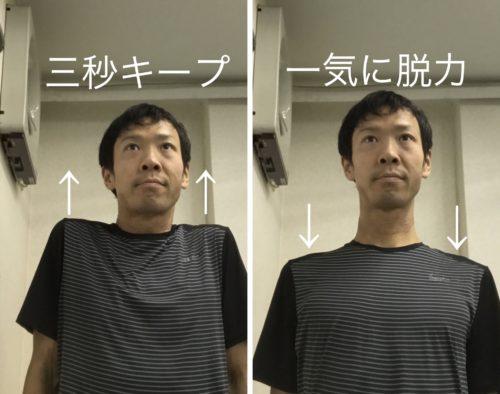肩こり首の痛み解消体操